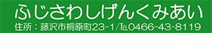 藤沢市資源回収協同組合
